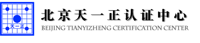 北京天一正认证中心(BTCC)