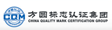 方圆标志认证集团CQM